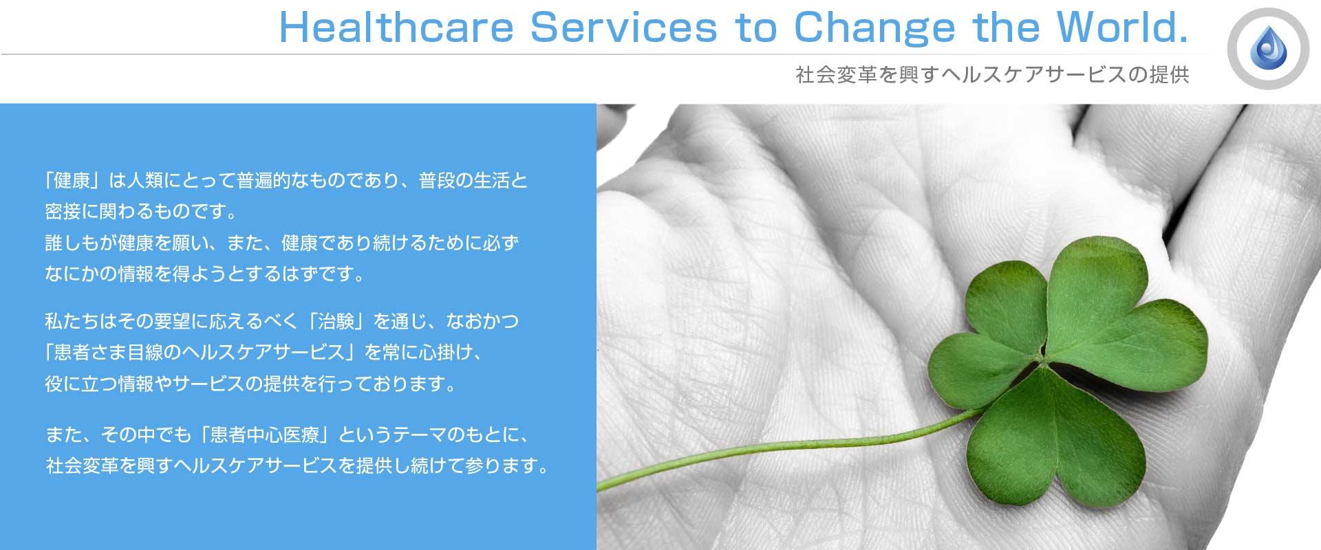 社会改革を興すヘルスケアサービスの提供