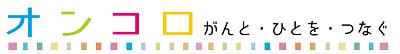 オンコロのロゴ